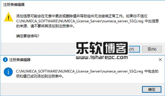 NUMECA FINE / Marine v7.1安装