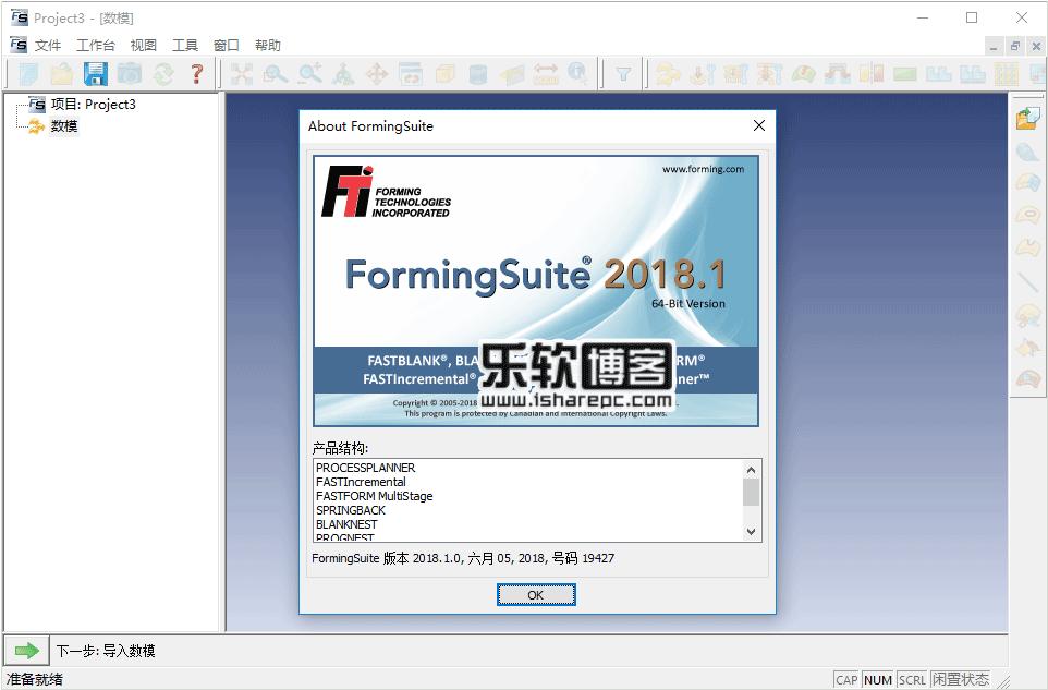 FTI FormingSuite 2018.1破解版