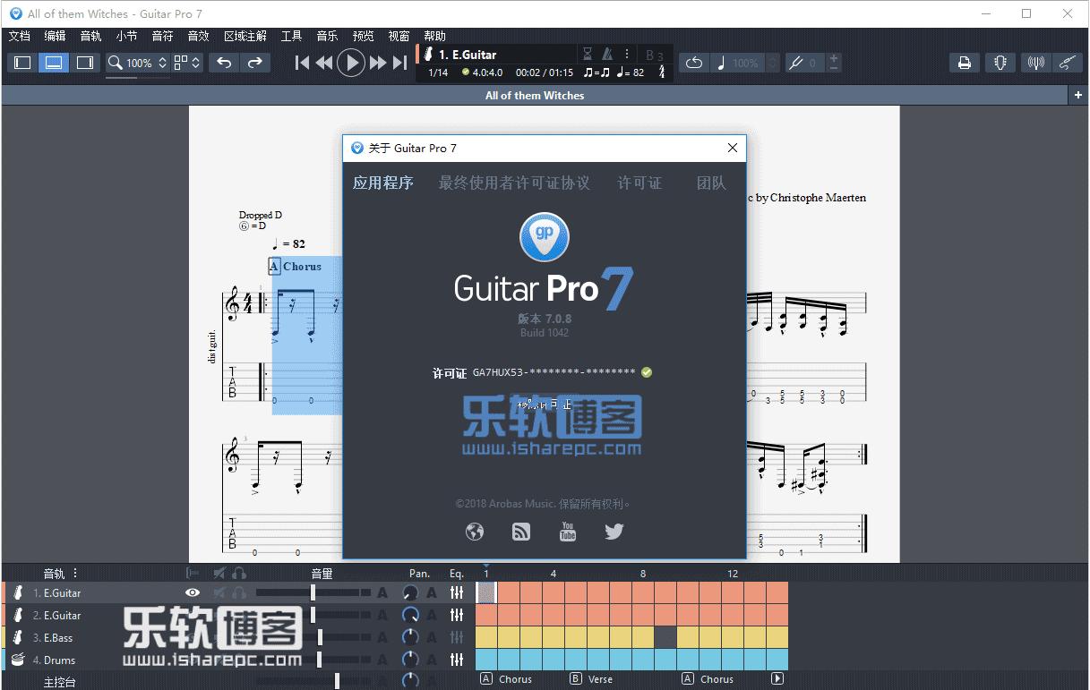Guitar Pro 7.0.8.1042破解