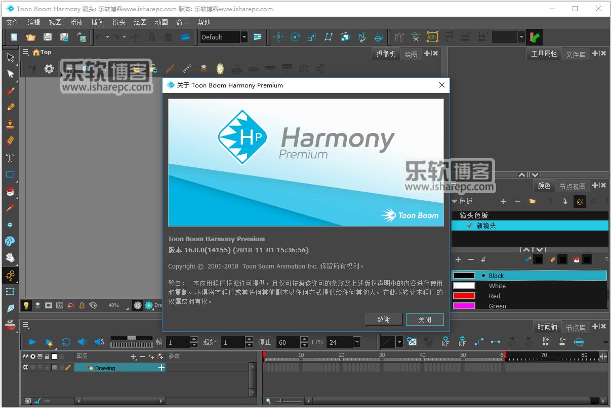 Toon Boom Harmony Premium 16.0中文破解版