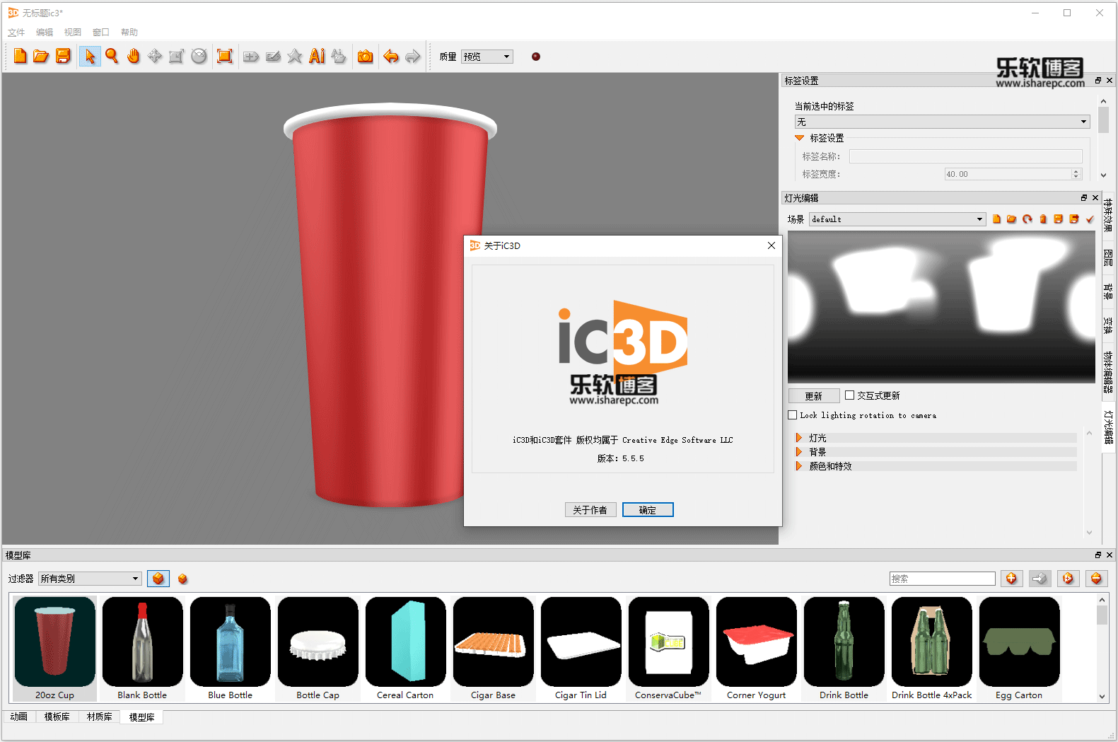 Creative Edge Software iC3D Suite 5.5.5破解版