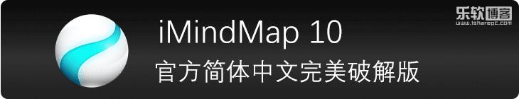 iMindMap 10官方简体中文完美破解版