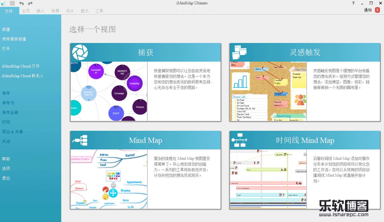 iMindMap 10简体中文破解版