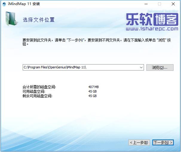 iMindMap 11安装