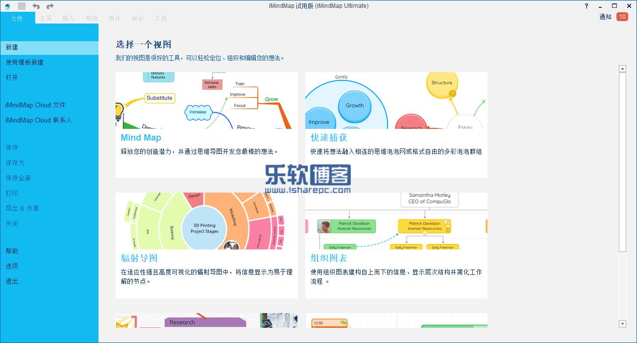 iMindMap 11官方简体中文破解版