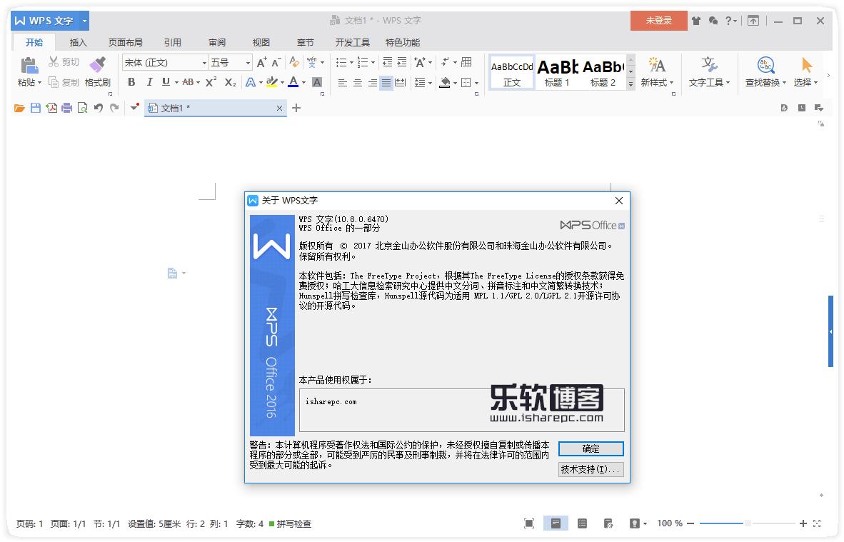 WPS Office2016专业版激活码