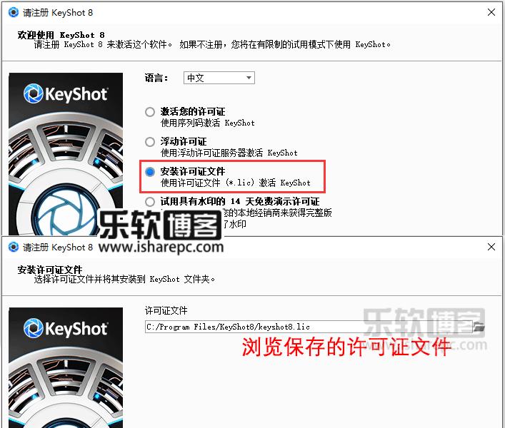 Luxion KeyShot Pro 8.1.58激活