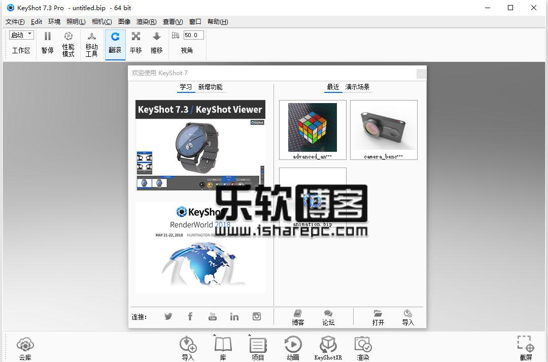 Luxion KeyShot Pro 7.3.37破解版
