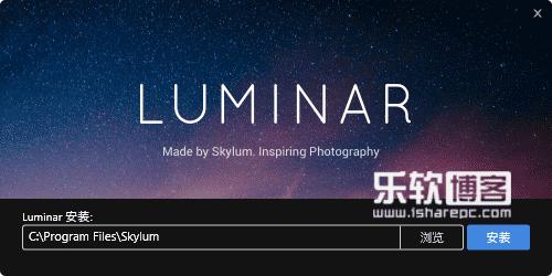 Luminar 2018 1.3安装
