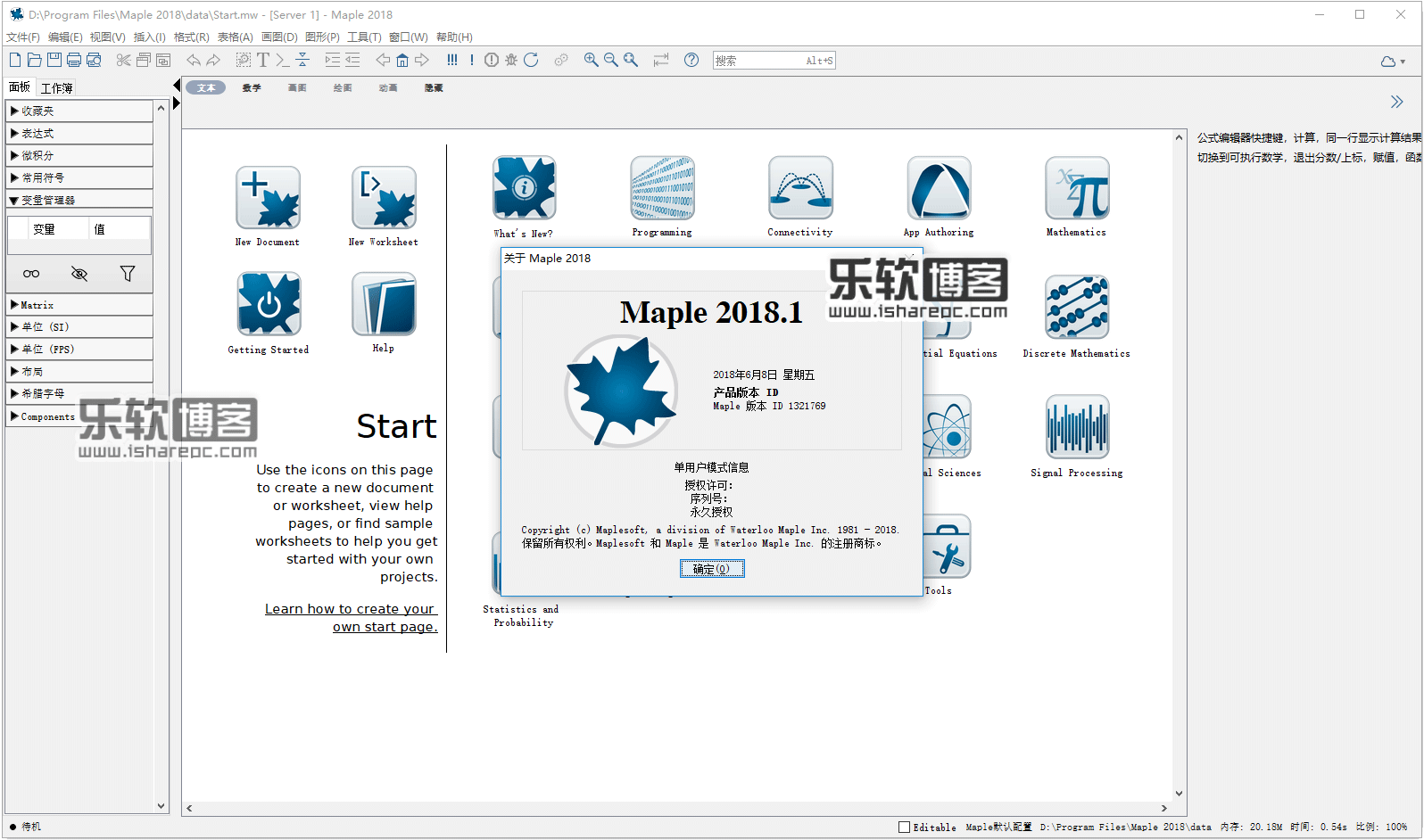 Maplesoft Maple 2018.1破解版