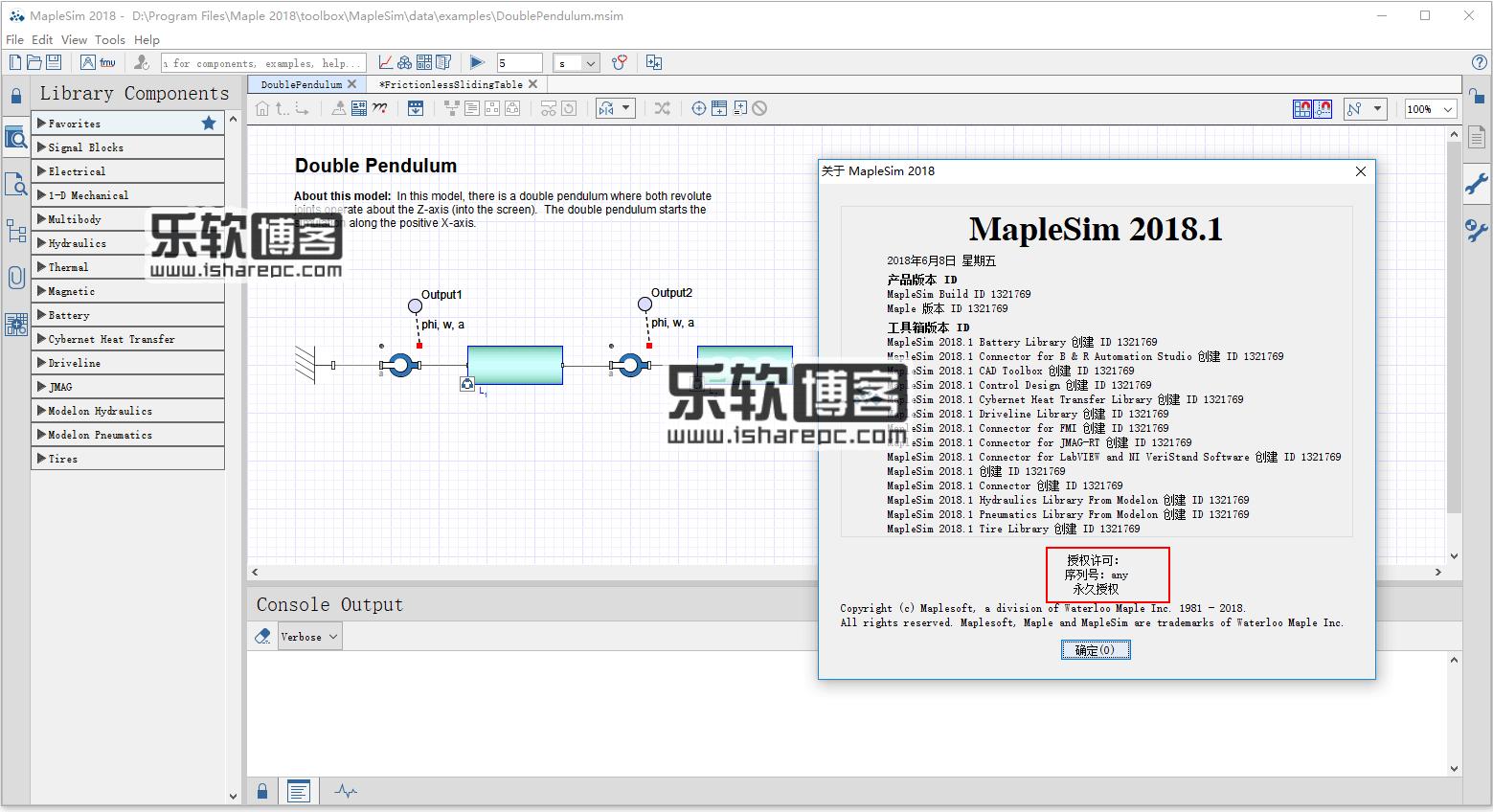 Maplesoft MapleSim 2018.1破解版