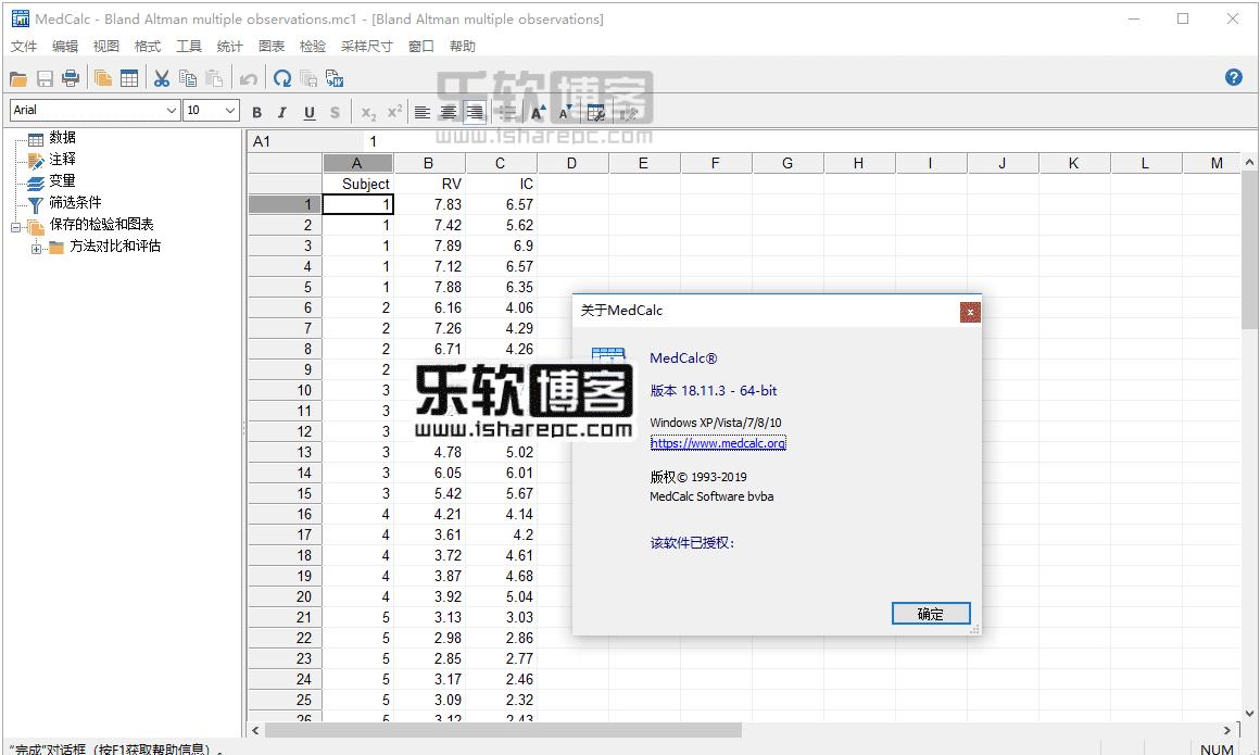 MedCalc 18.11.3中文破解版