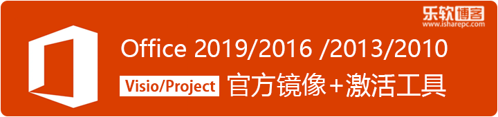 ​Office 2019/2016 /2013/2010+Visio/Project 官方镜像+激活