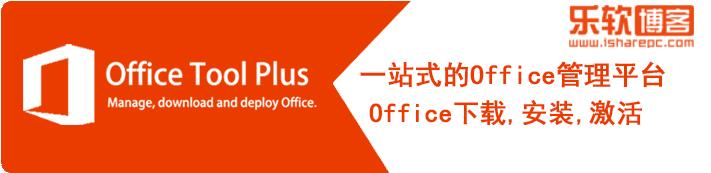 Office Tool Plus—一款Office下载安装激活辅助管理工具