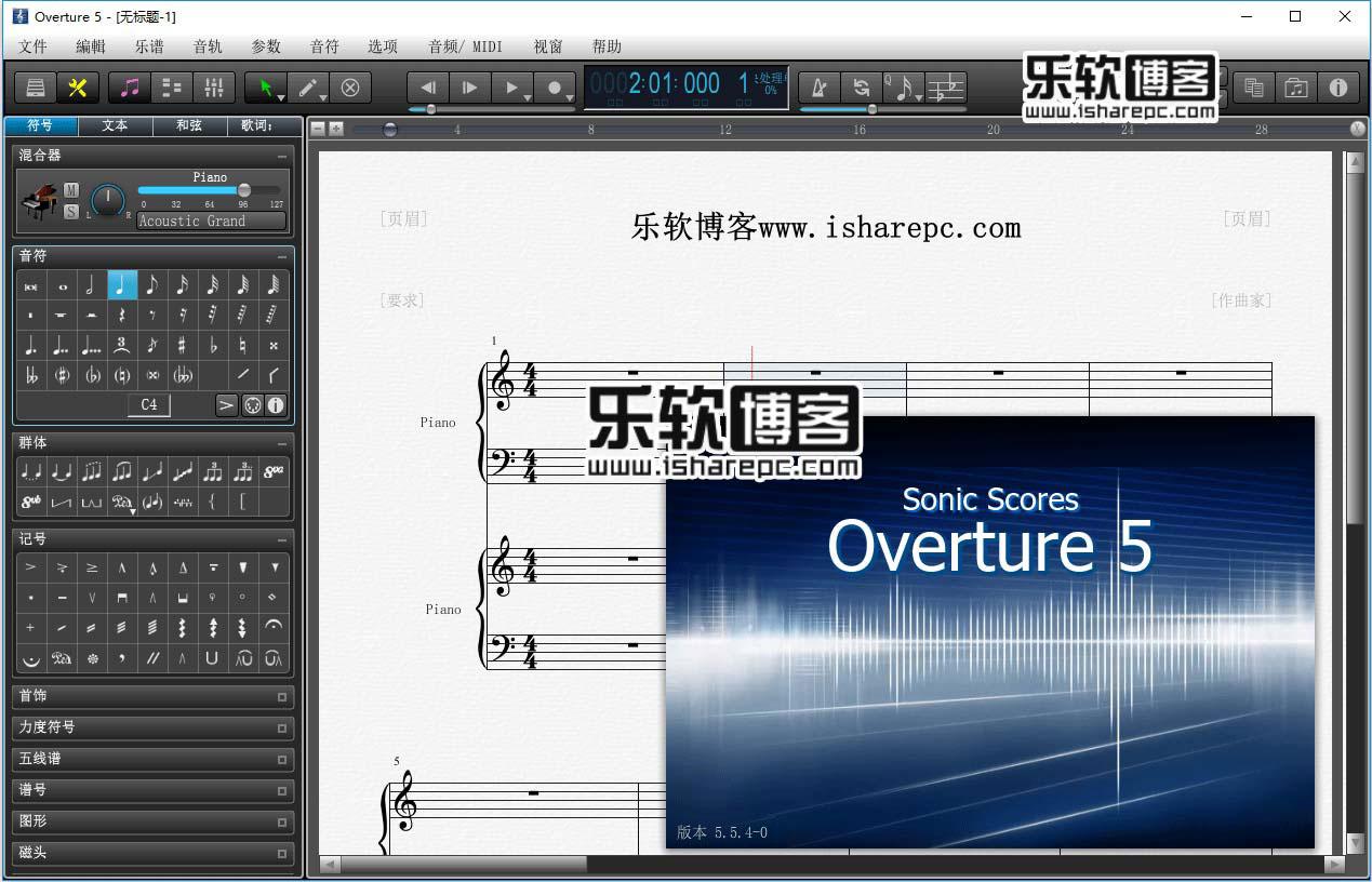 Overture 5.5.4破解版