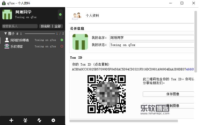 qTox使用