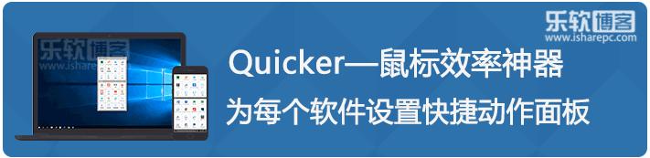 Quicker—鼠标效率神器,为每个软件设置快捷动作面板