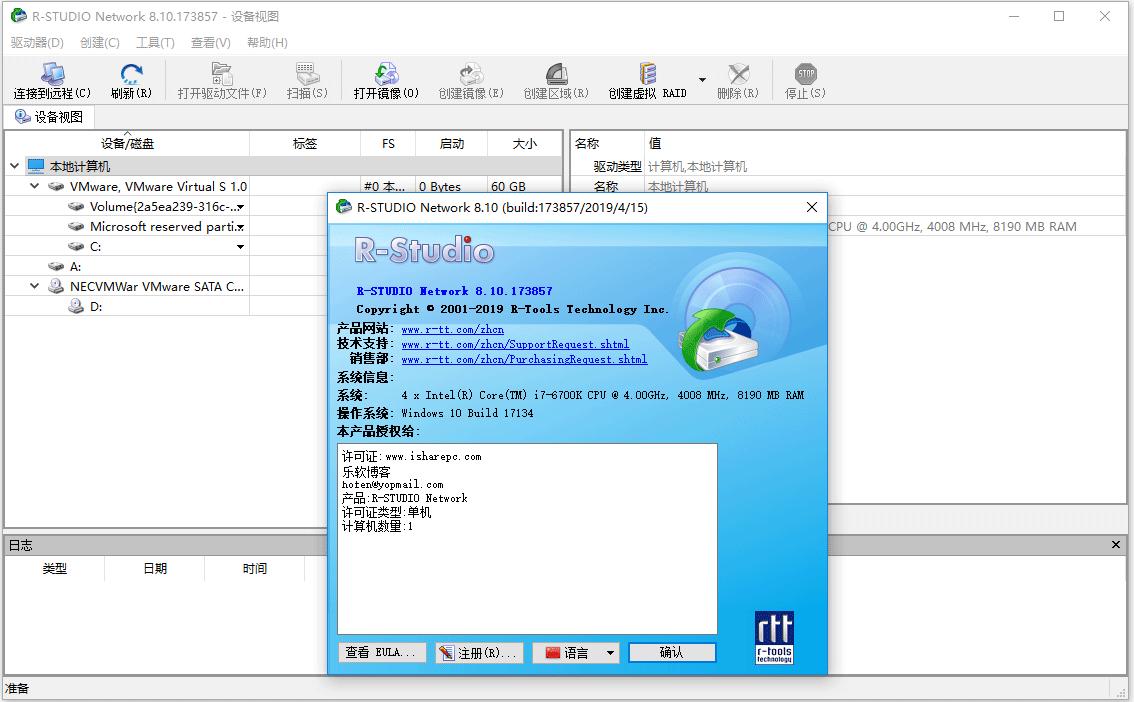 R-Studio 8.10破解版