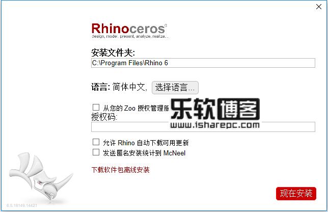 Rhinoceros 6.5安装