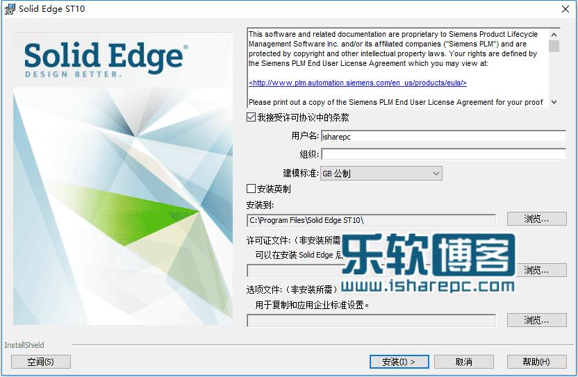 Siemens Solid Edge ST10安装破解