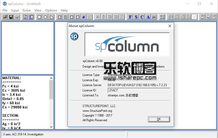 StructurePoint spColumn 6.00破解