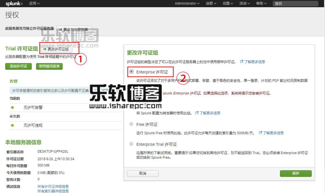 Splunk Enterprise 7.0.2破解激活