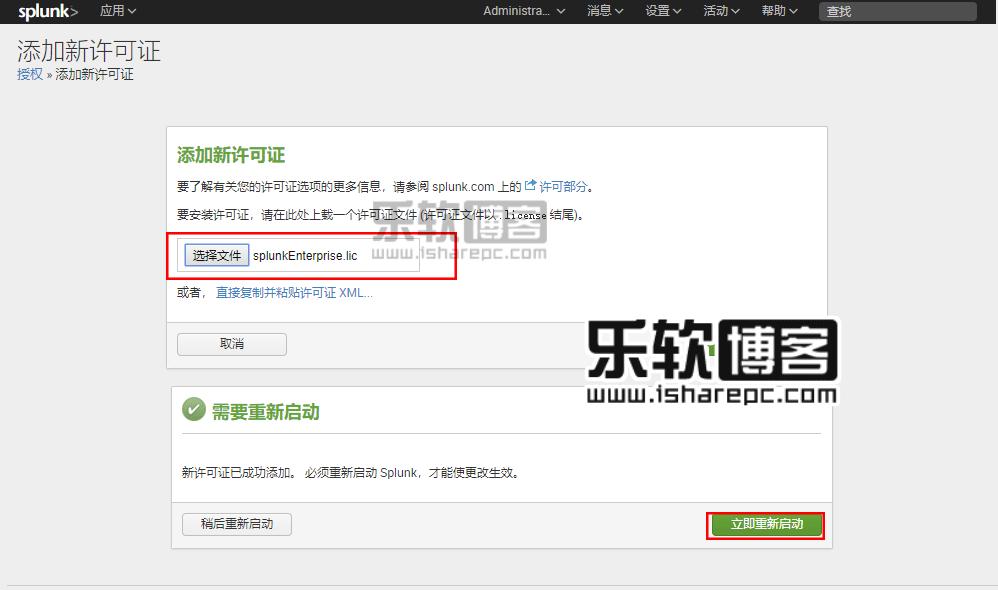 Splunk Enterprise 7.0.2许可证