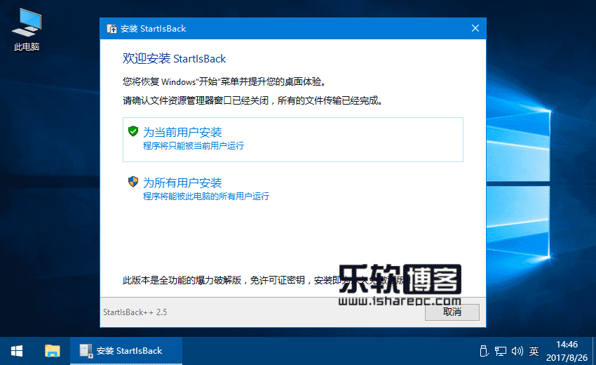 StartIsBack++ v2.6.2简体中文破解版
