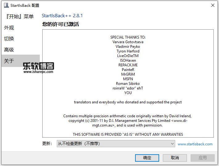 StartIsBack++ 2.8.1