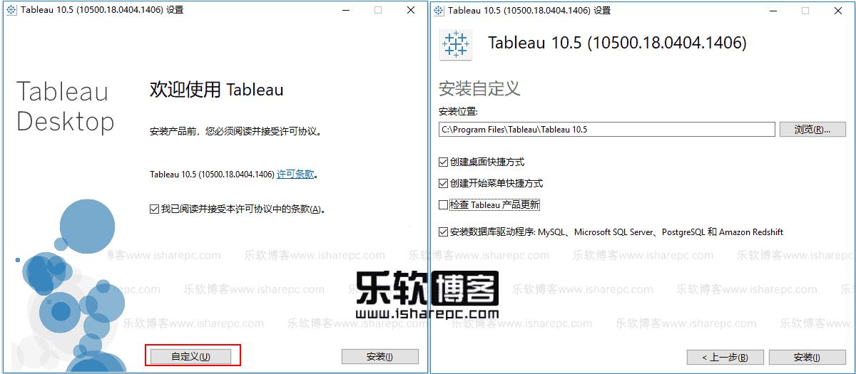 Tableau Desktop Professional 10.5.3安装