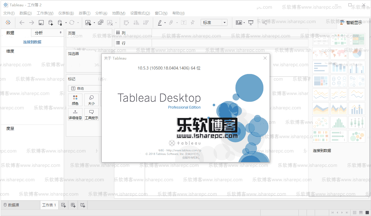 Tableau Desktop Professional 10.5.3破解