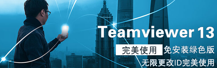 TeamViewer 13.1.1548无限改ID去除时间限制完美使用