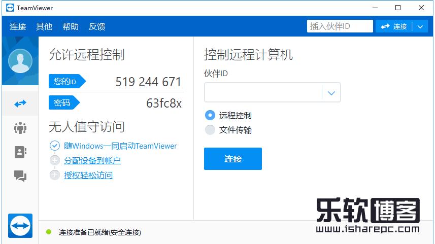 TeamViewer 13.1.1548去商业用途完美使用无限改ID