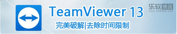 Teamviewer13完美破解免安装绿色版无限更改ID完美使用