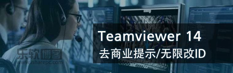 Teamviewer 14破解版去除商业显示无限改ID完美使用
