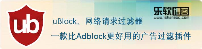 uBlock,一款比Adblock更好用的广告过滤神器