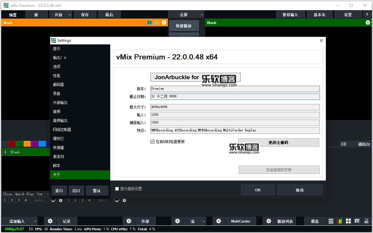 vMix Pro 22.0.0.48破解版