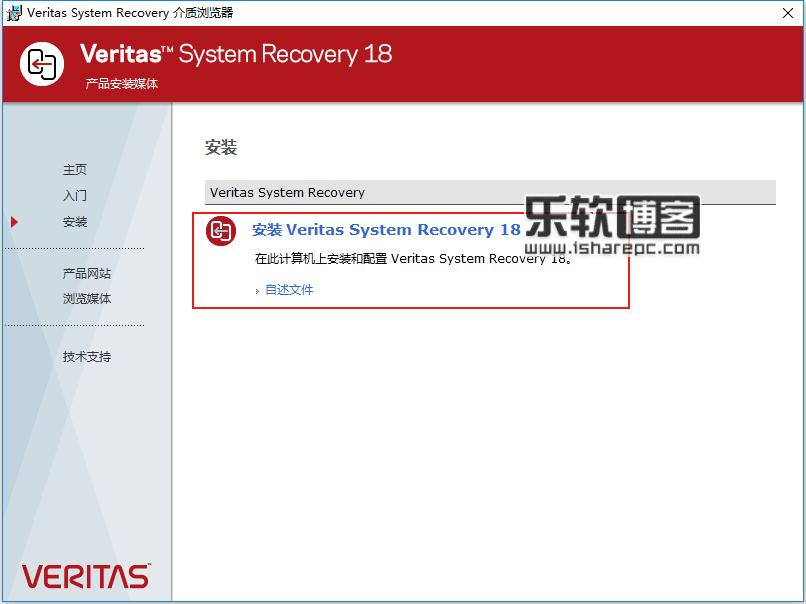 Veritas System Recovery 18安装