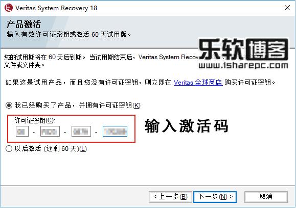 Veritas System Recovery 18.0.1激活码