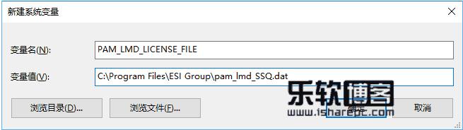 ESI Visual-Environment 13.5.2系统环境变量
