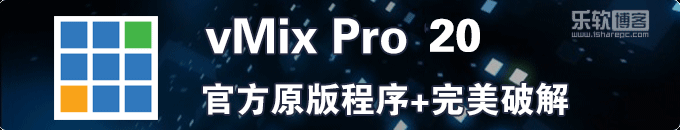 vMix Pro 20 Multilingual Crack 完美破解版