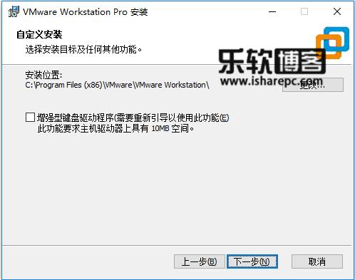 VMware Workstation Pro 15安装