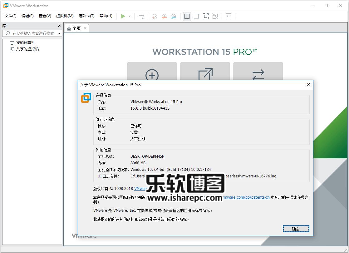 VMware Workstation Pro 15破解版