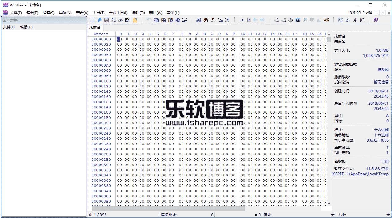 WinHex 19.6 破解版