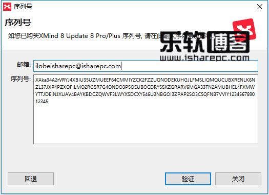 XMind 8 Pro 3.7.8中文破解版